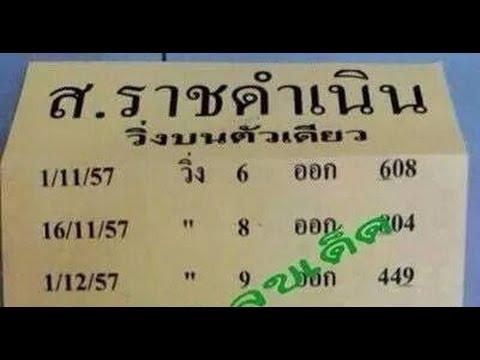 เลขเด็ดงวดนี้ ส.ราชดำเนิน 16/02/58