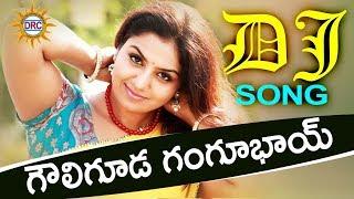 Gouliguda Gangubhai Dj Super Hit Song | Dj Folk Special Songs | Disco Recording Company