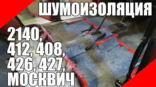 Шумоизоляция пола старого автомобиля Москвич 426 2140 412 408 шумка виброизоляция
