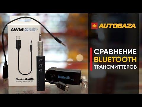 Сравнение Bluetooth трансмиттеров. Bluetooth адаптеры для авто с громкой связью.