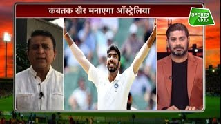 Aaj Tak Show: Gavaskar Says India's Pace Attack Is Best In the World | #MelbourneTest Vikrant Gupta