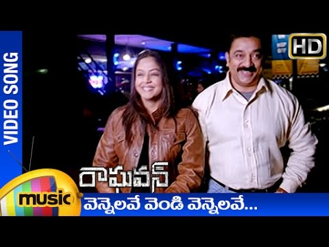 Raghavan Songs | Vennelave Vendi Vennelave Song | Kamal Haasan | Jyothika | Mango Music