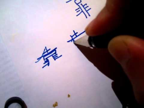 Writing Chinese characters - YouTube