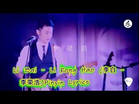 李榮浩 - 李白 (官方版MV) Li Bai- Li RongHao Pinyin Lyrics