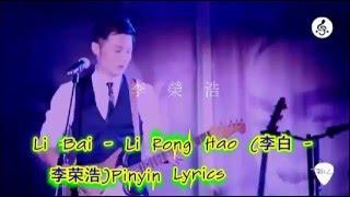 李榮浩 - 李白 (官方版MV) Li Bai- Li RongHao Pinyin Lyrics Mp3