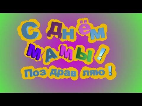 С Днем Мамы веселый футаж.👩Красивая заставка !видеофон анимация текст.intro mother's day animation.