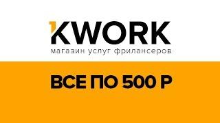 Kwork.ru - сервис фриланса, услуги фриланса, заработок.(Promo: https://goo.gl/cmbKRJ - Мощный инструмент для продвижения бизнеса в социальных медиа и заработка в сети ==============..., 2016-08-23T22:06:40.000Z)