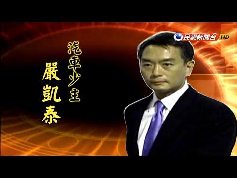 2018.12.09【台灣演義】嚴凱泰傳 | Taiwan History