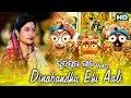 Dinabandhu Ehi Ali Srichhamure | ଦୀନବନ୍ଧୁ ଏହି | Namita Agrawal || Sarthak Music