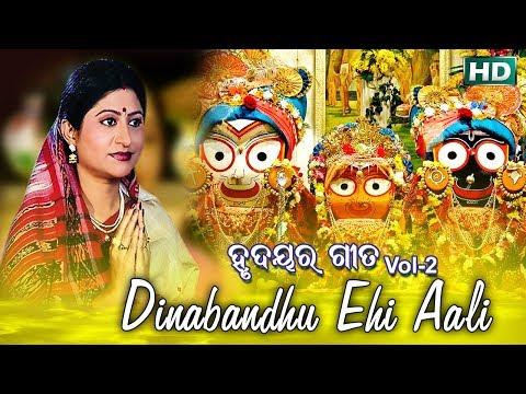 DINABANDHU EHI ଦୀନବନ୍ଧୁ ଏହି || Album- Hrudayara Gita Vol-2 || Namita Agrawal || Sarthak Music