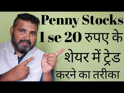 penny-stocks--1-se-20-रुपए-के-शेयर-में-ट्रेड-करने-का-सबसे-सेफ-और-सटीक-तरीका।pankaj-jain-#intradaytip