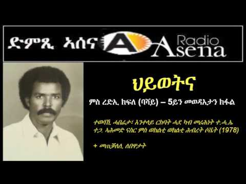 Voice of Assenna: Our Lives - ህይወትና - Redei Kifle ( Bashay) Part 5 and last