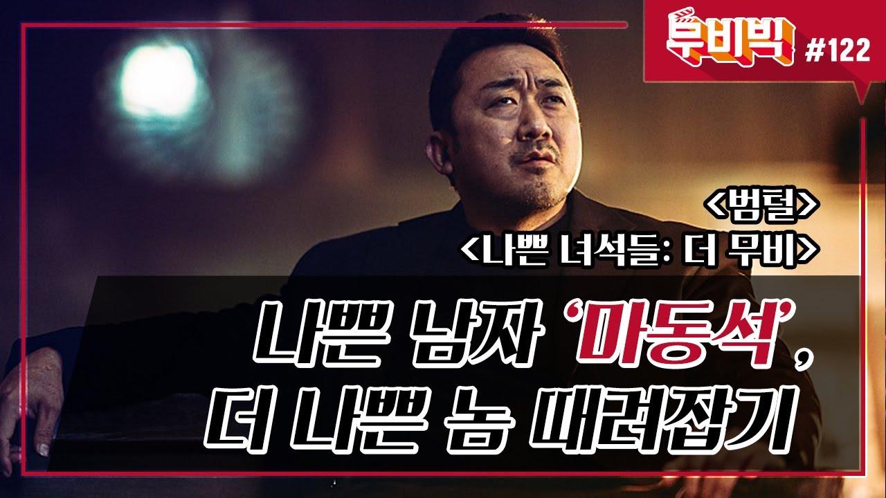 [B tv 영화 추천/무비빅 #122] 극단적 두 클립 '범털', '나쁜 녀석들: 더 무비' 다시 보기