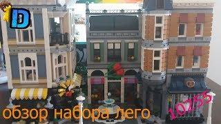 lEGO 10255 Городская площадь - ЛЕГО 2017 года Lego Creator ASSEMBLY SQUARE 10255