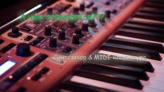 А чем отличается???? Чем отличается синтезатор от midi-клавиатуры?