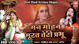 Best Hindi मनमोहन तेरी मूरत | Man mohan Murat Teri Prabhu | Krishna Bhajan | Pamela Jain