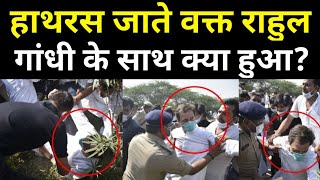 Rahul Gandhi Pushed By Cops, Falls During Confrontation In UP