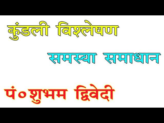 कुंडली विश्लेषण और समस्या समाधान, by Pandit Shubham Dwiwedi