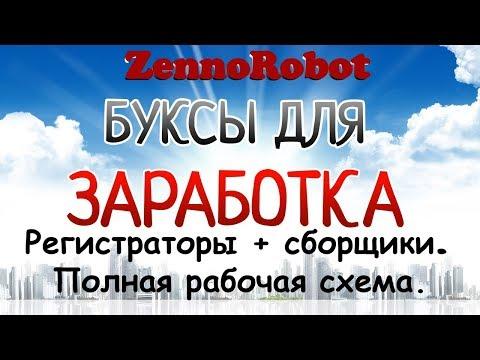 Регистраторы аккаунтов к буксам. Бесплатно на ZennoRobot