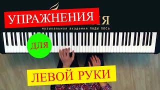 Упражнения для ЛЕВОЙ руки для начинающих | Музыкальная академия Глория
