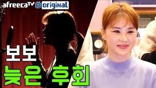 싱어프로젝트 시즌2 2월 준우승자 BJ쏘스윗♡(보보-늦은 후회)
