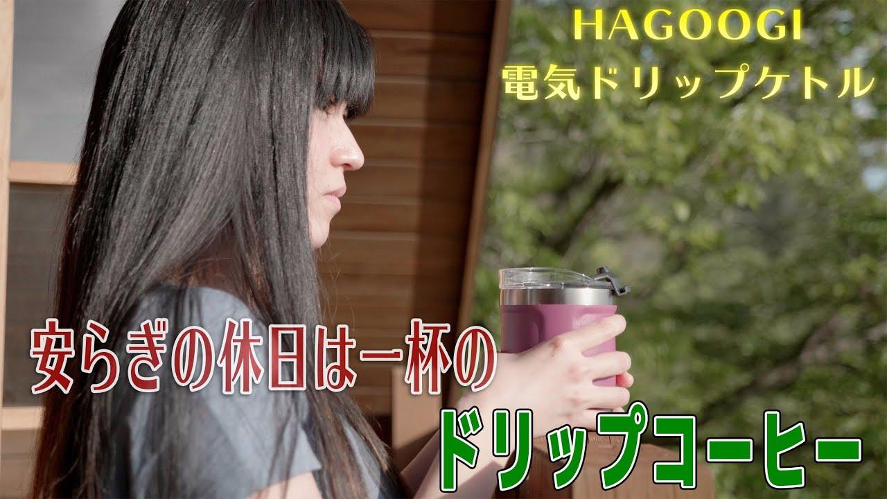 安らぎの休日は一杯のドリップコーヒー《HAGOOGI電気ドリップケトル》Lumix G9 + LEICA DG VARIO-SUMMILUX 10-25mm / F1.7 ASPH.
