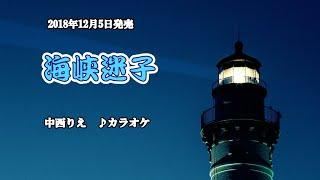 新曲「海峡迷子」中西りえ カラオケ 2018年12月5日発売