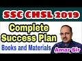 SSC CHSL 2019: Get Success in Just Three Months Complete Planning #Amar Sir