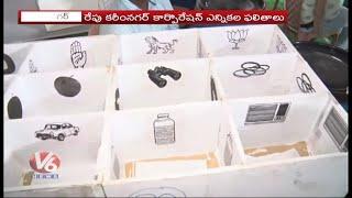 All Arrangements Set For Karimnagar Municipal Elections Counting   Telugu News