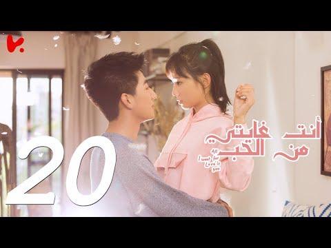 """المسلسل الصيني أنت غايتي من الحب """"All I want for Love is You"""" مترجم عربي الحلقة 20 motarjam"""