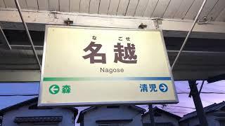 水間鉄道  名越駅   Mizuma Railway Nagose Station