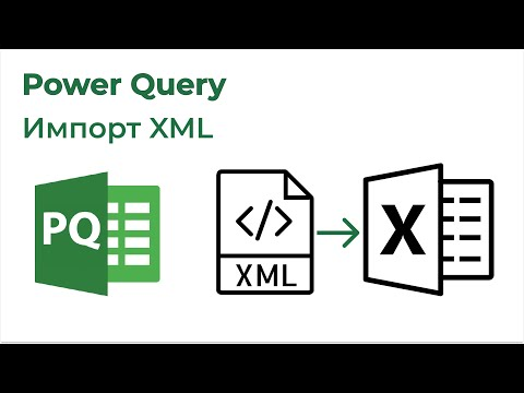 Power Query. Основы. Подключение XML