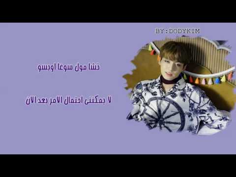 BTS-Jungkook || Begin (Arabic sub+نطق)
