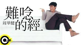 Baixar 周華健 Wakin Chau【難唸的經 】1997 香港無線「天龍八部」主題曲 Official Music Video(粵)