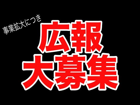 J-GROUP広報大募集!!
