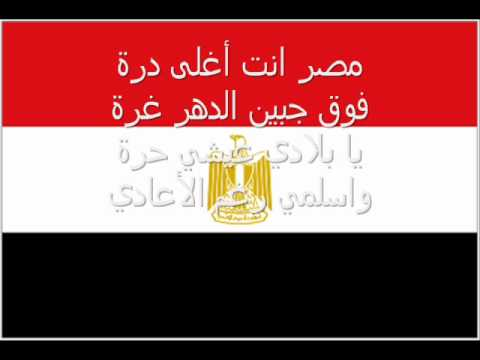 Hymne national de l'Égypte