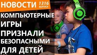 Fortnite грозит разорение. Компьютерные игры признали безопасными для детей. Новости