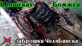 В поисках бомжей Заброшки Челябинска