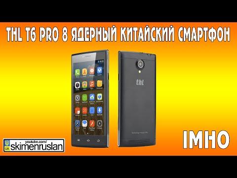 THL T6 Pro 8 ядерный китайский смартфон