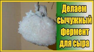 СУПЕР рецепт делаем сычужный фермент для домашнего твердого сыра
