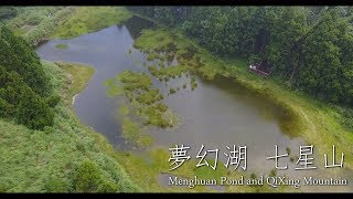 MengHuan Pond and QiXing Mountain [ 夢幻湖 七星山 | 陽管處核準 | 2017/08/05 ]