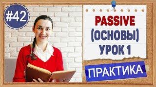Практика 42 Пассивный залог (Passive), урок 1. Что такое пассивный (страдательный) залог