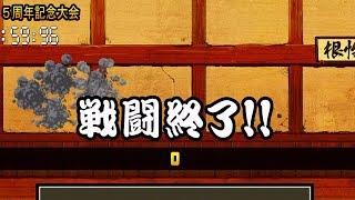 【改造】ネコ道場・ランキングの間で圧倒的スコアを捻り出す【にゃんこ大戦争】 thumbnail