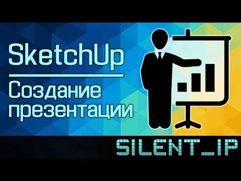 SketchUp: Создание презентации