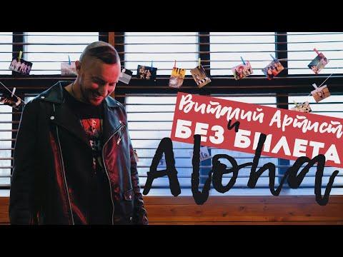Смотреть клип Виталий Артист И Без Билета - Aлоха
