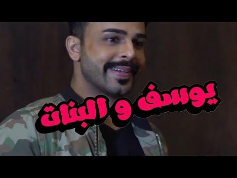 الحلقة 8    أبي أتزوج ج٢ 💍 يوسف المحمد    مسلسل #يوسف_والبنات