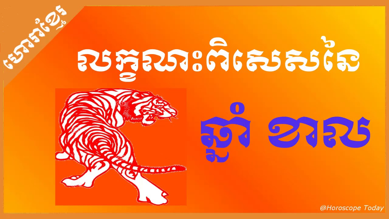 khmer horoscope, ហោរាសាស្រ្ត, ជោគជតារាសី ឆ្នាំខាល, ហោរាសាស្រ្តប្រចាំថ្ងៃ,  Khmer Horoscopes 2017