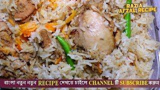 Chicken Biryani | শাহী মোরগ পোলাও রেসিপি | Chicken Biryani Recipe Bangla | Chicken Biryani by Razia