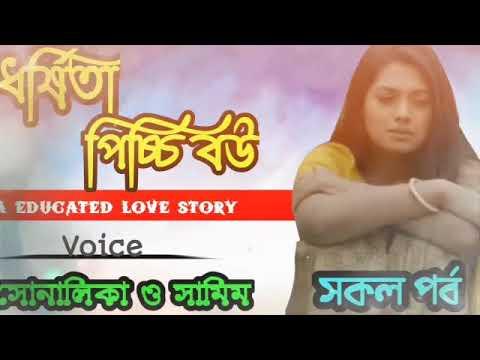 ধর্ষিতা পিচ্চি বউ    সকল পার্ট    A Educated Love Story    ধর্ষণ করে বিয়ে    Puran Diary