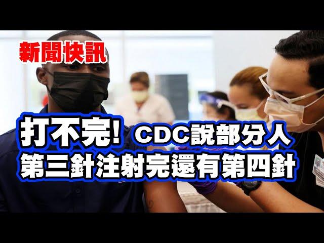 新聞快訊 | 打不完 CDC說部分人第三針注射完還有第四針